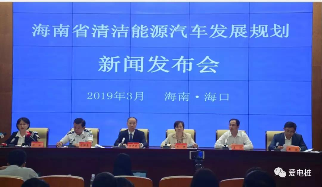 海南新能源汽车规划