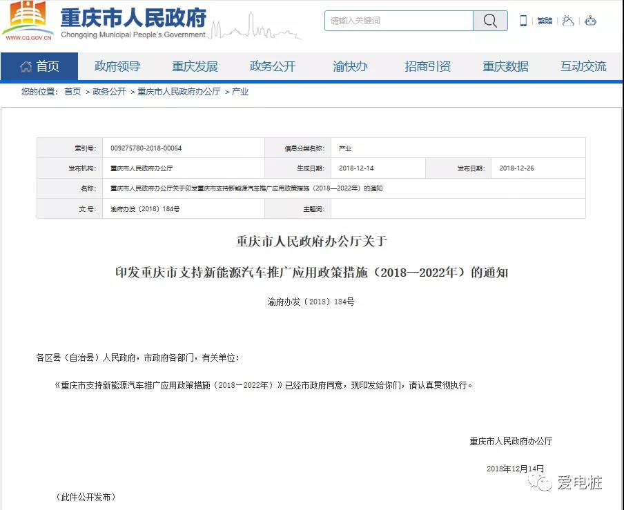 重庆新能源规划文件